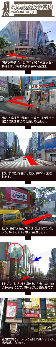 札幌メンズエステアンジェール アクセス 道案内